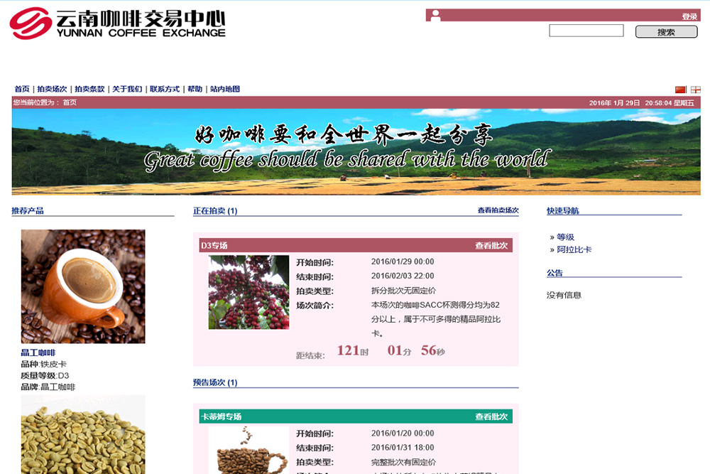 Aucxis Online biedsysteem Yunnan Coffee Exchange